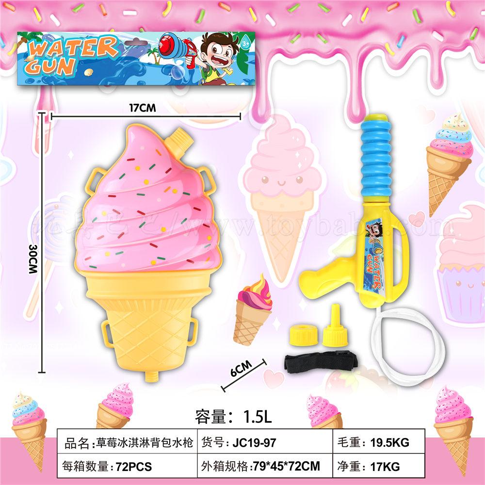 Strawberry ice cream backpack water gun