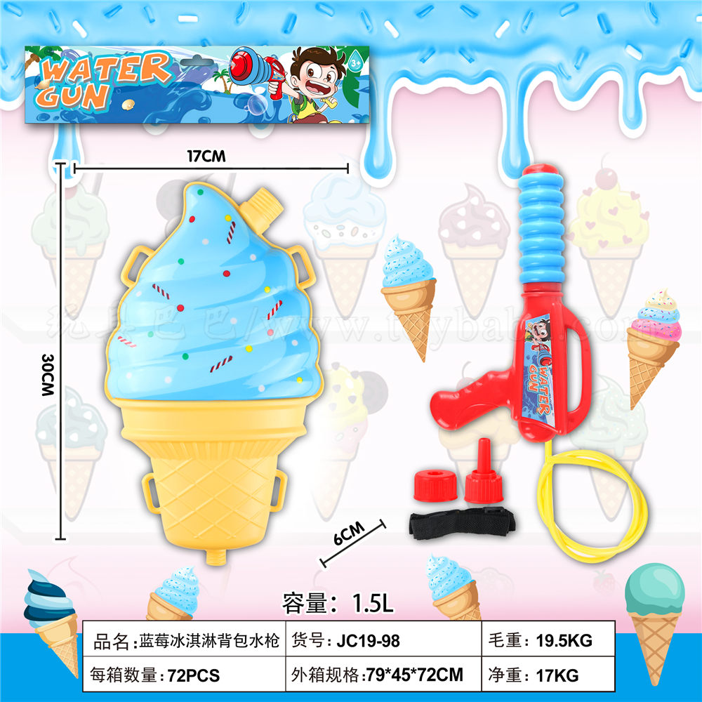 Blueberry ice cream backpack water gun