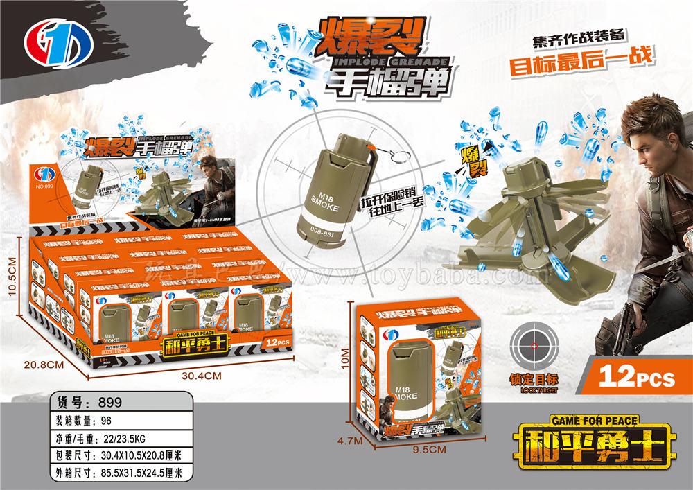 Explosive grenade toy