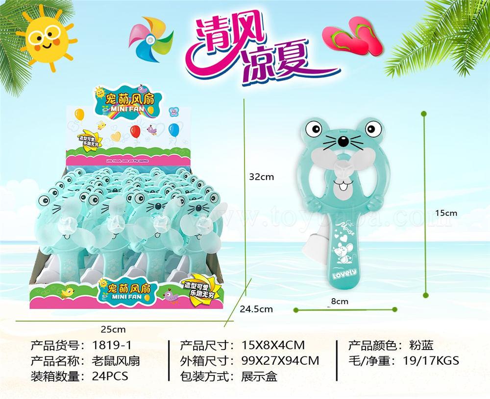 Mouse fan 24pcs (single price)