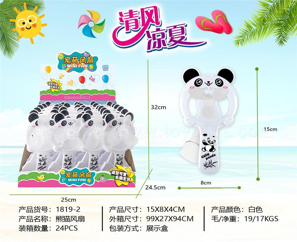 Panda fan 24pcs (single price)
