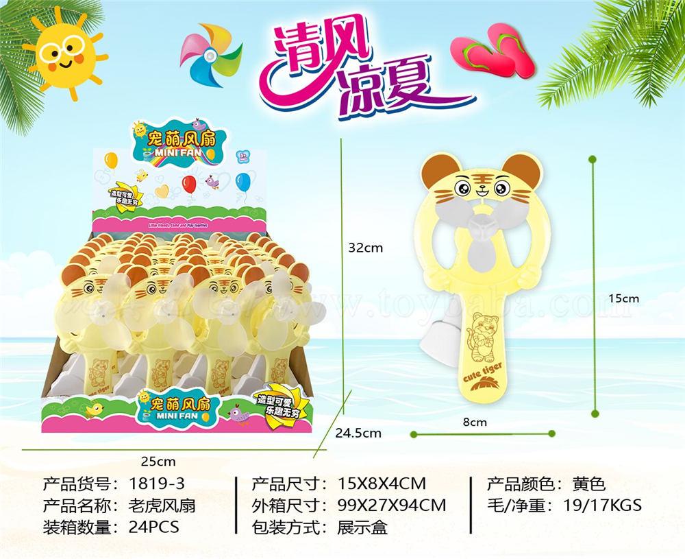Tiger fan 24pcs (single price)
