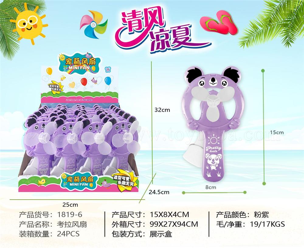 Pig fan 24pcs (single price)