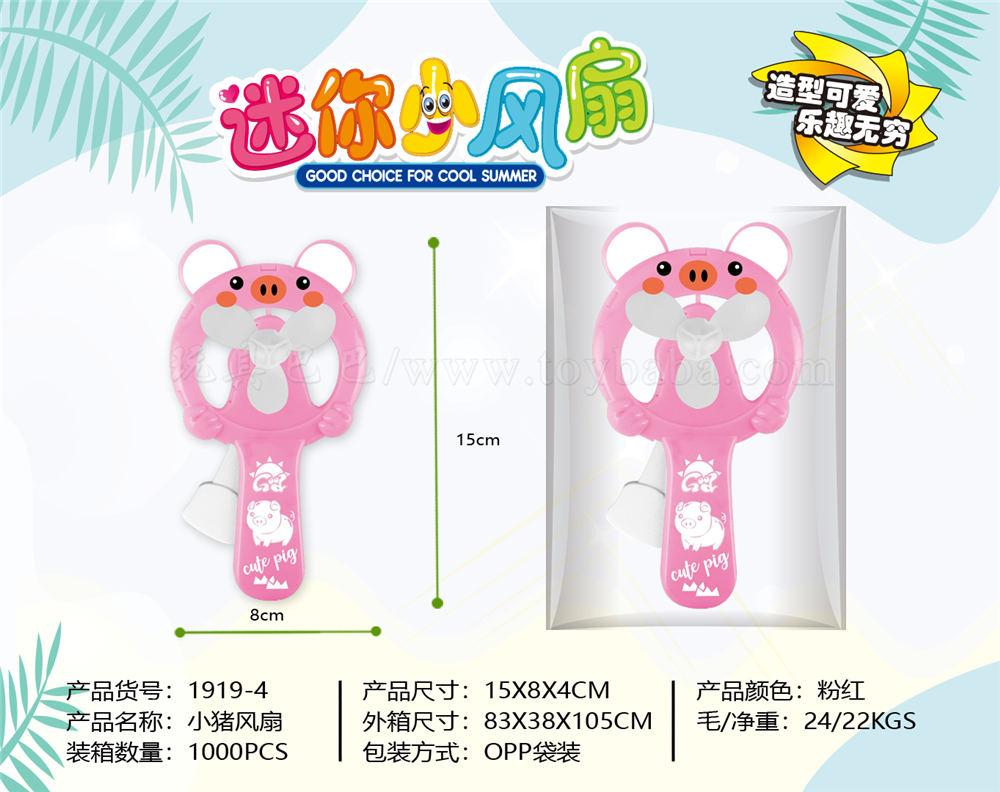 Pig hand pressure fan