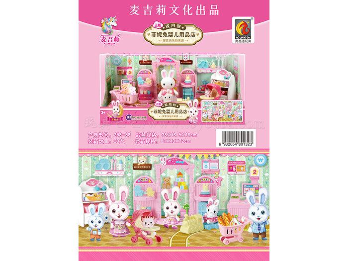 Mini Baby Store