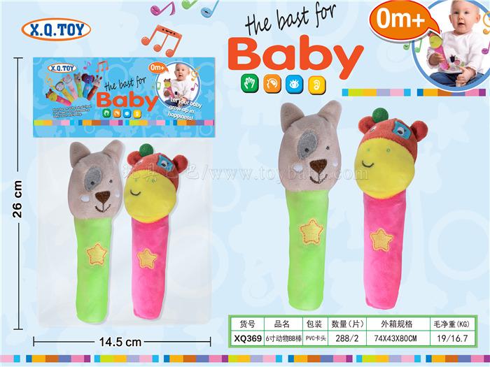 6-inch animal BB stick plush toy baby toy