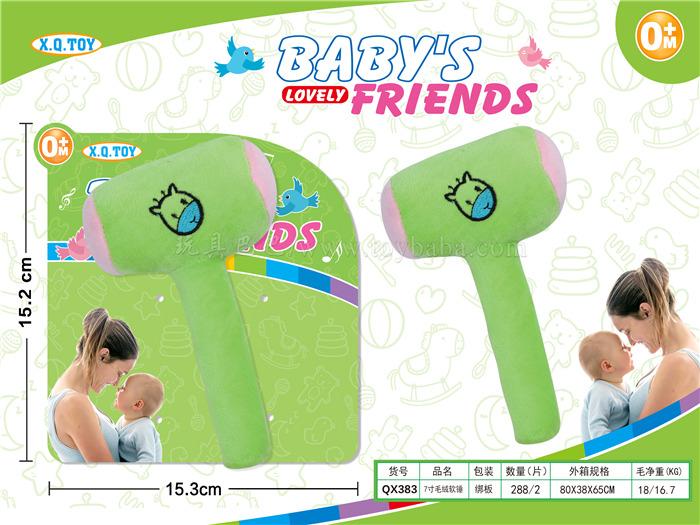 7-inch Plush Soft hammer plush toy baby toy