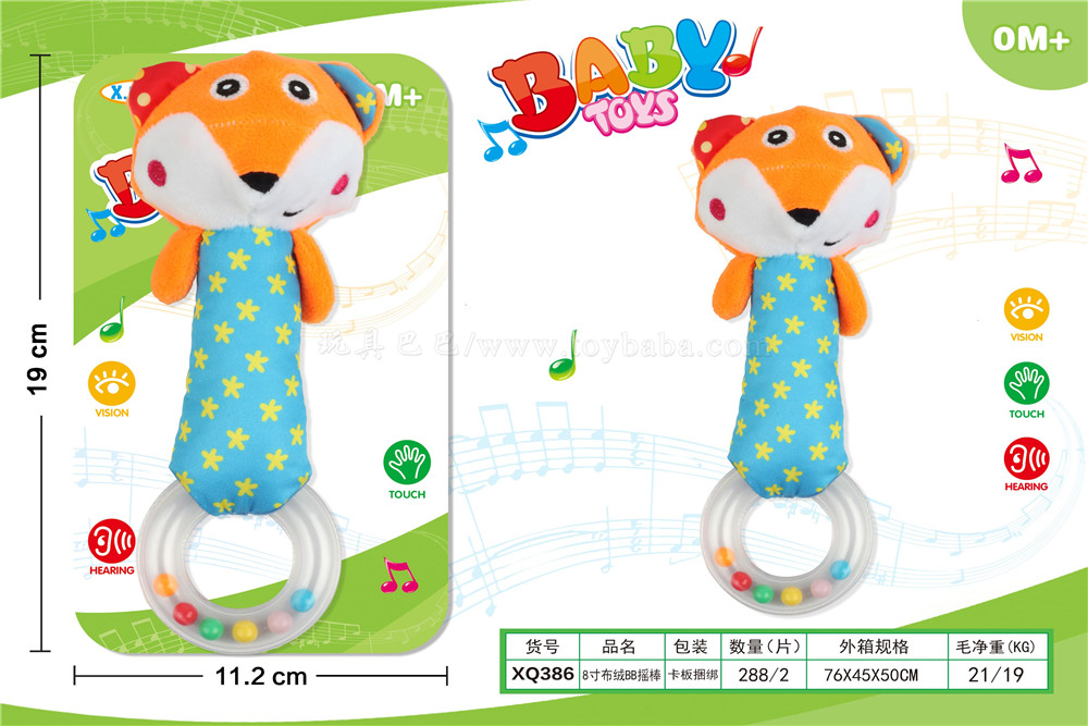 8-inch Plush BB rocking stick plush toy baby toy