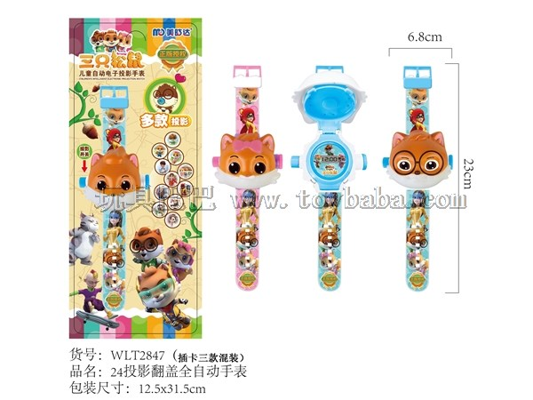 Three squirrels 24 figure projection watch with flip mask (power pack) genuine authorization