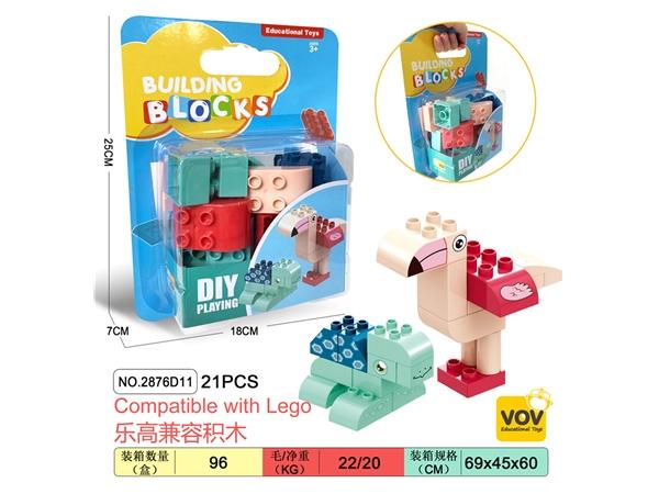 Flamingo / tortoise compatible LEGO large particle puzzle building block toys (21pcs)
