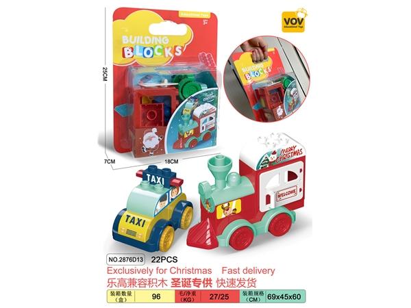 Train / taxi compatible LEGO large particle building block puzzle building block toys (22pcs)