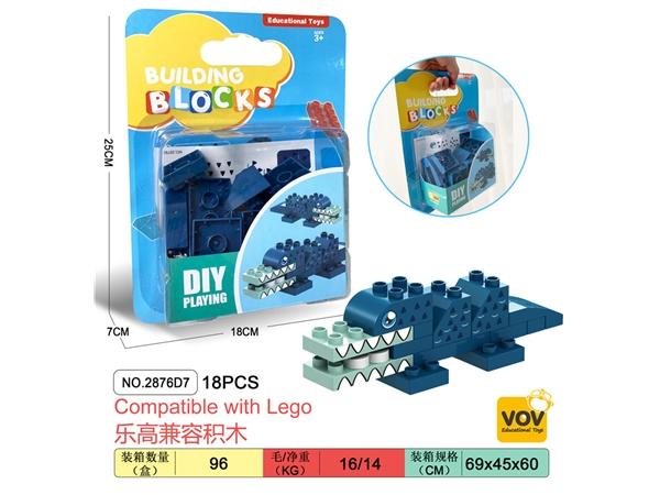 Crocodile compatible LEGO large particle puzzle building block toys (18pcs)