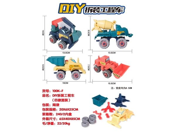DIY inertial engineering vehicle