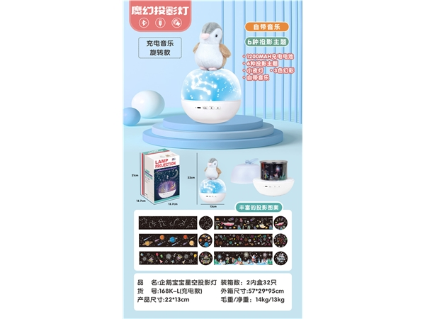 Baby penguin projector