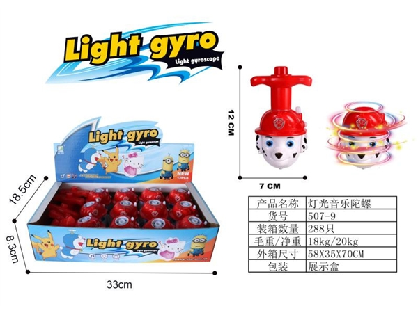 Wangwang team light music gyro