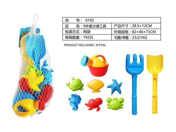 9-piece beach Kit