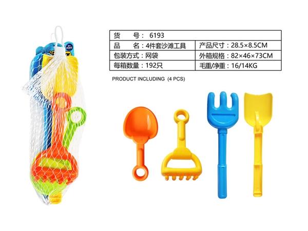 4-piece beach Kit