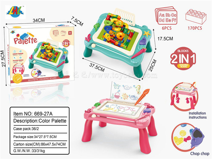 Writing board + track building block children's early education educational aids drawing board