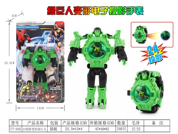 24 projection deformation watch hulk