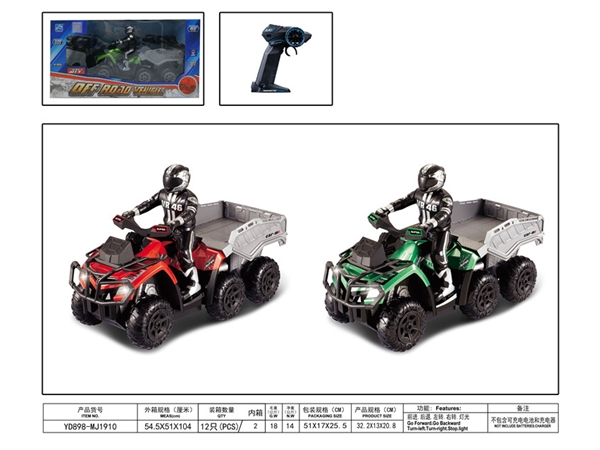 1: 10 four-way Bombardier ATV off-road motorcycle 6-wheel remote control vehicle (excluding electricity) remote control