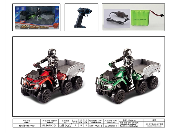 1: 10 four-way Bombardier ATV off-road motorcycle 6-wheel remote control vehicle (including electricity) remote control