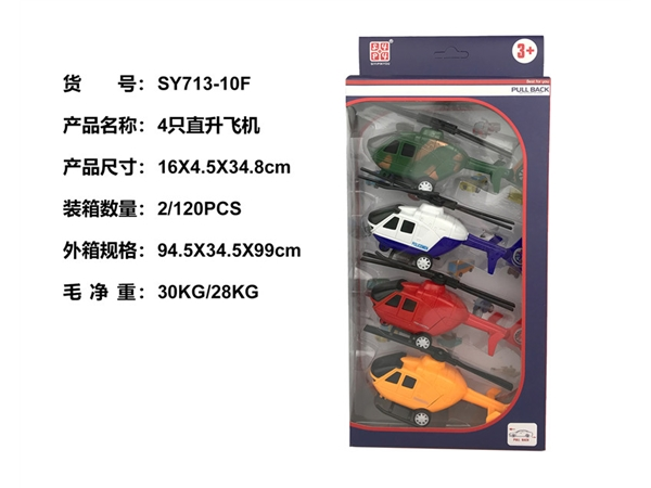 4 helicopters (return function) return toys