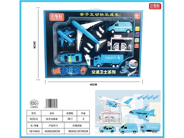 Aviation Center Huili suit Huili toy