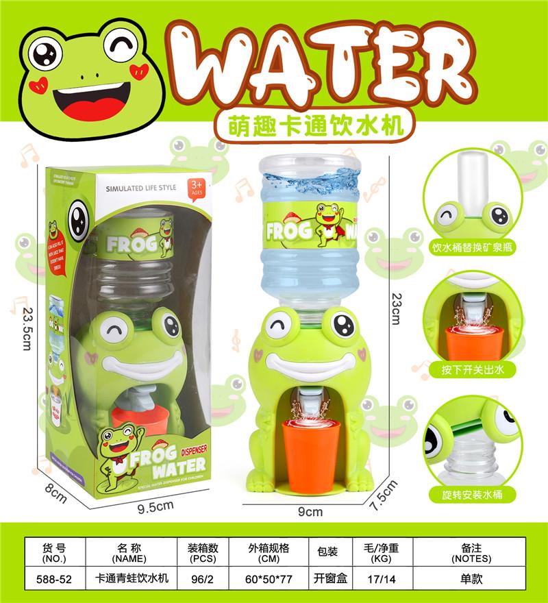 Cartoon frog water dispenser novel toy