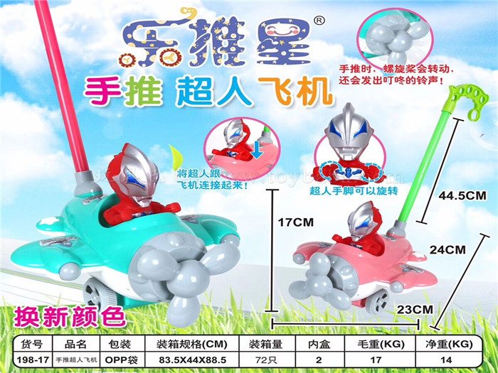 Hand push Superman plane with Bell hand push toy