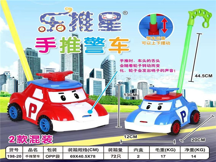 Hand push police car with whistle hand push toy