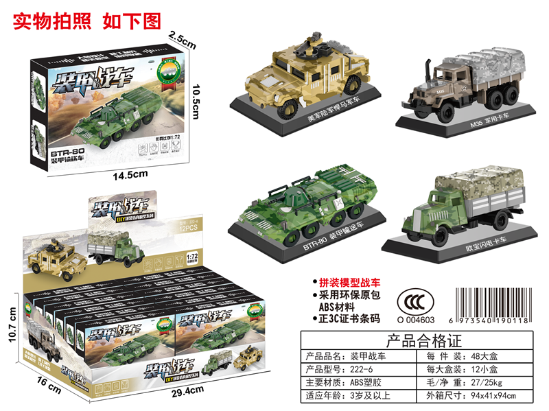 Intelligence assembled armored combat vehicle toy
