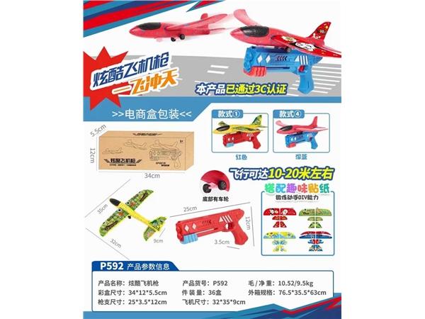 Cool plane gun