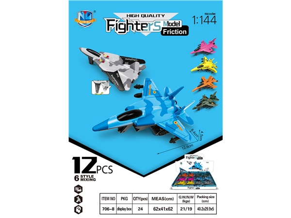High quality simulated inertial fighter