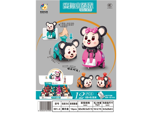 Transformed cute mouse press series (12)