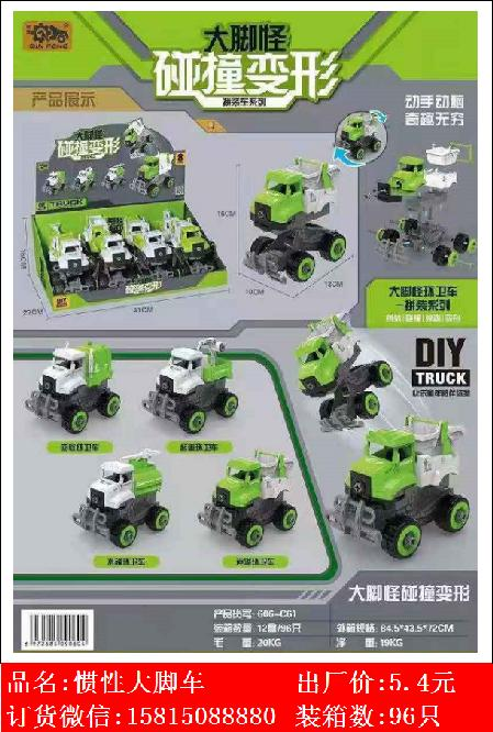 Xinle'er assembled Bigfoot collision deformation car toy