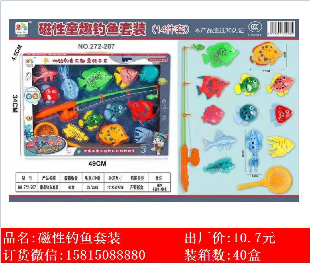 Xinle'er magnetic children's fun fishing set 14 piece toy set