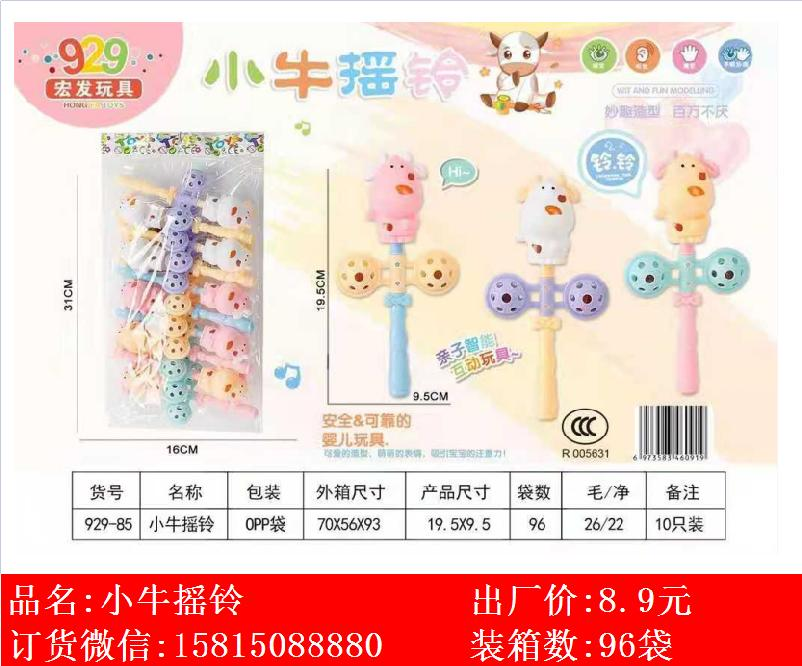 Xinle'er calf ring baby toy