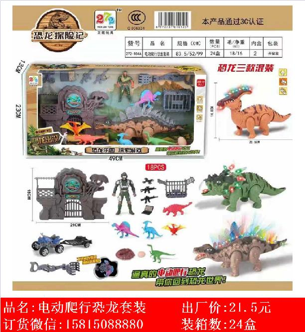Xinle'er electric reptile dinosaur Adventure Set Toy