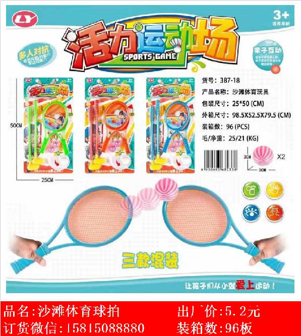 Xinle'er vitality playground beach sports toys