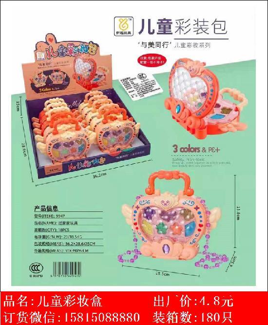 Xinle'er children's make-up bag, family jewelry toys