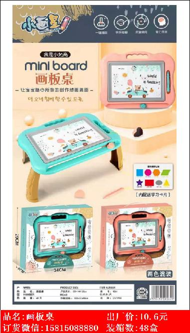 Xinle'er puzzle drawing board table writing board toy