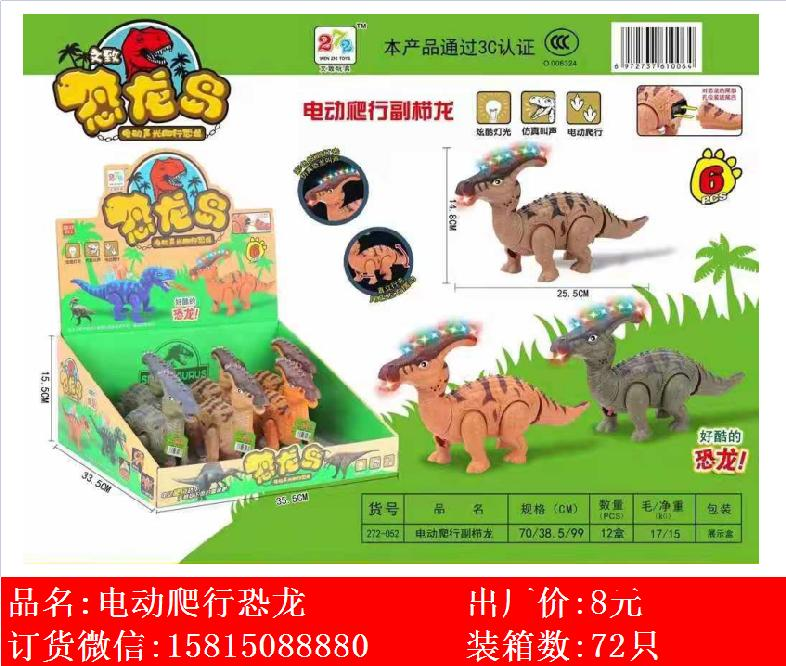 Xinle'er electric crawling auxiliary Dragon Toy
