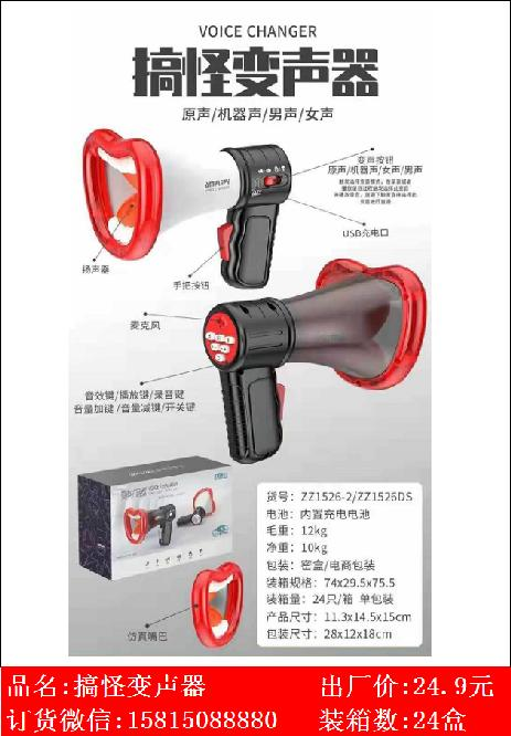 Xinle'er funny voice changer toy