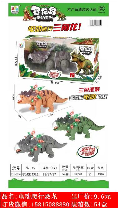 Xinle'er electric crawling triangle dinosaur toy
