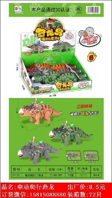 Xinle'er electric crawling Triangle dragon toy