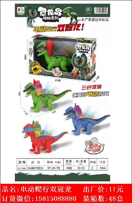 Xinle'er electric crawling double crown Dragon Toy
