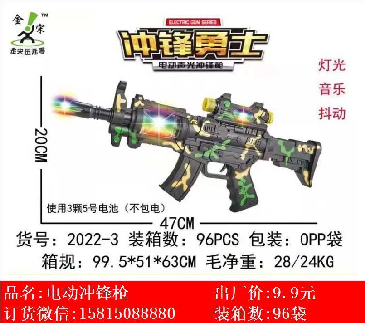 Xinle'er electric acousto-optic warrior submachine gun toy