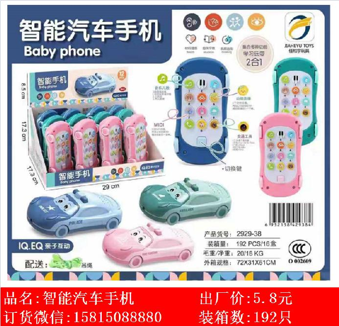 Xinle'er Yizhi 2-in-1 smart car mobile phone toy