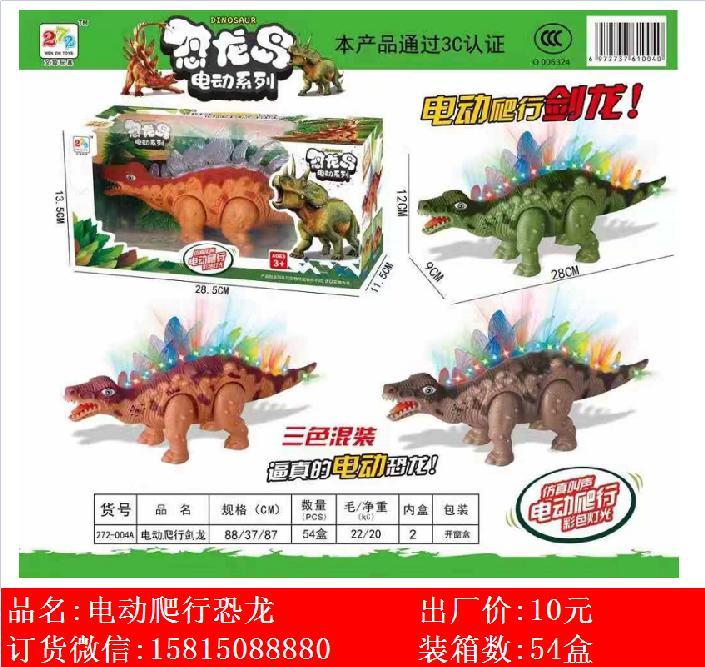 Xinle'er electric crawling Stegosaurus dinosaur toy