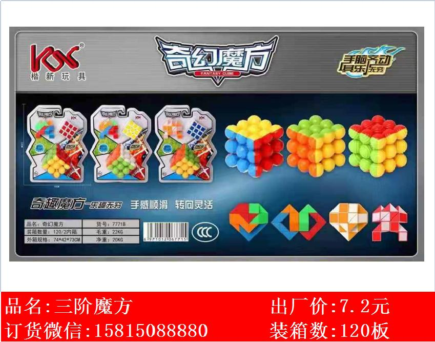 Xinle'er fun and smooth third-order magic cube toy